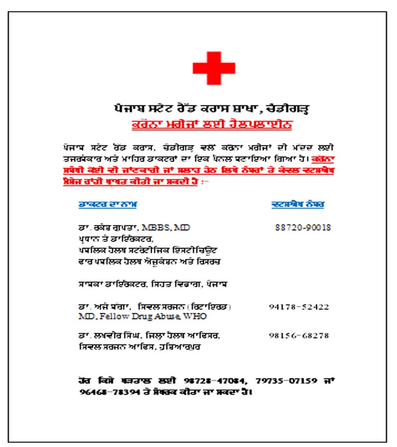 HELP LINE FOR COVID PATIENTS